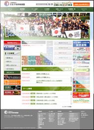 日本少年野球連盟(本部)