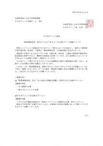 令和3年8月25日中日本ブロック通達のサムネイル