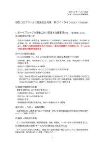 令和3年7月21日ガイドライン改訂版のサムネイル