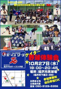 稲沢中央体験20211027のサムネイル